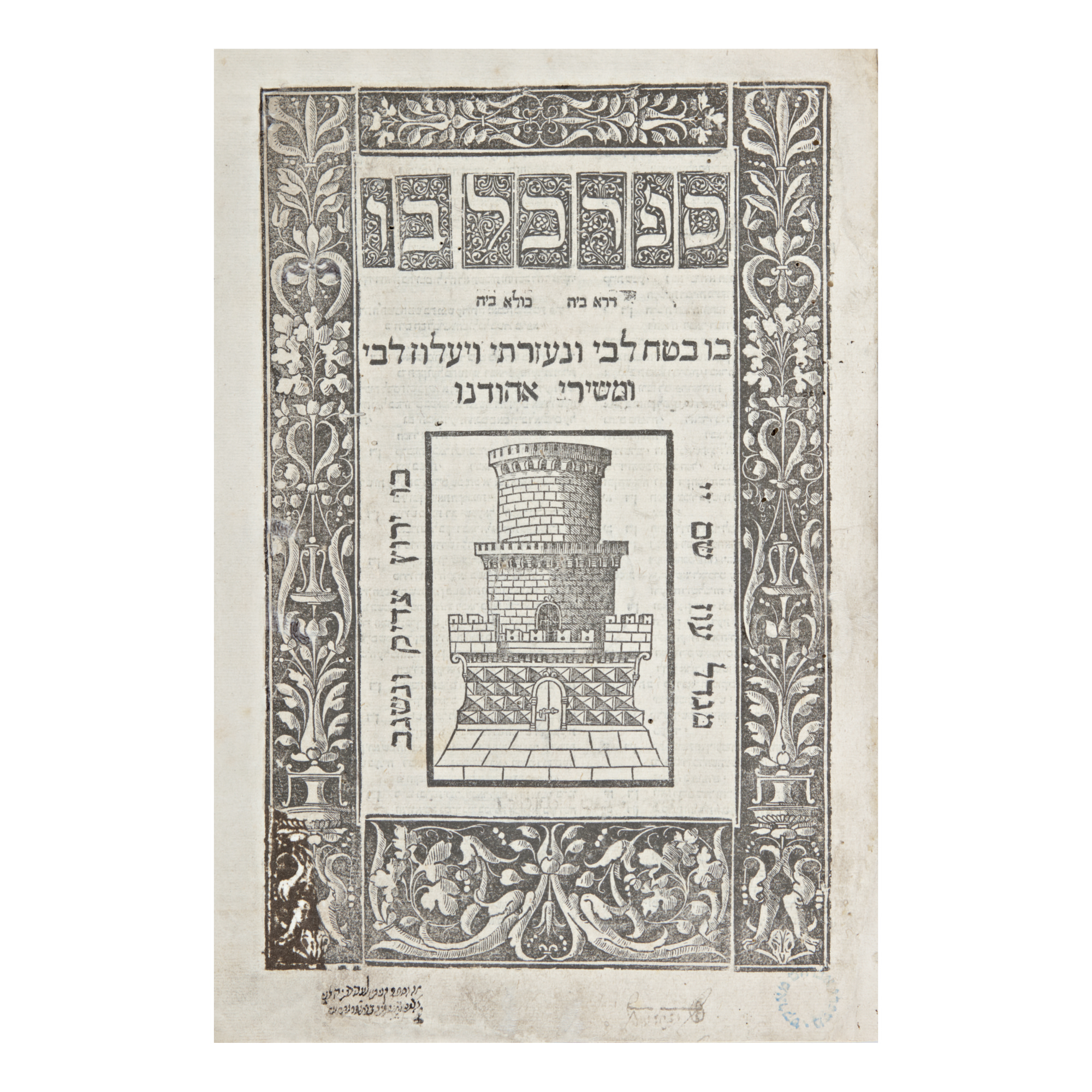 SEFER KOL BO (HALAKHIC COMPENDIUM), RIMINI: GERSHOM SONCINO, [CA. 1520]