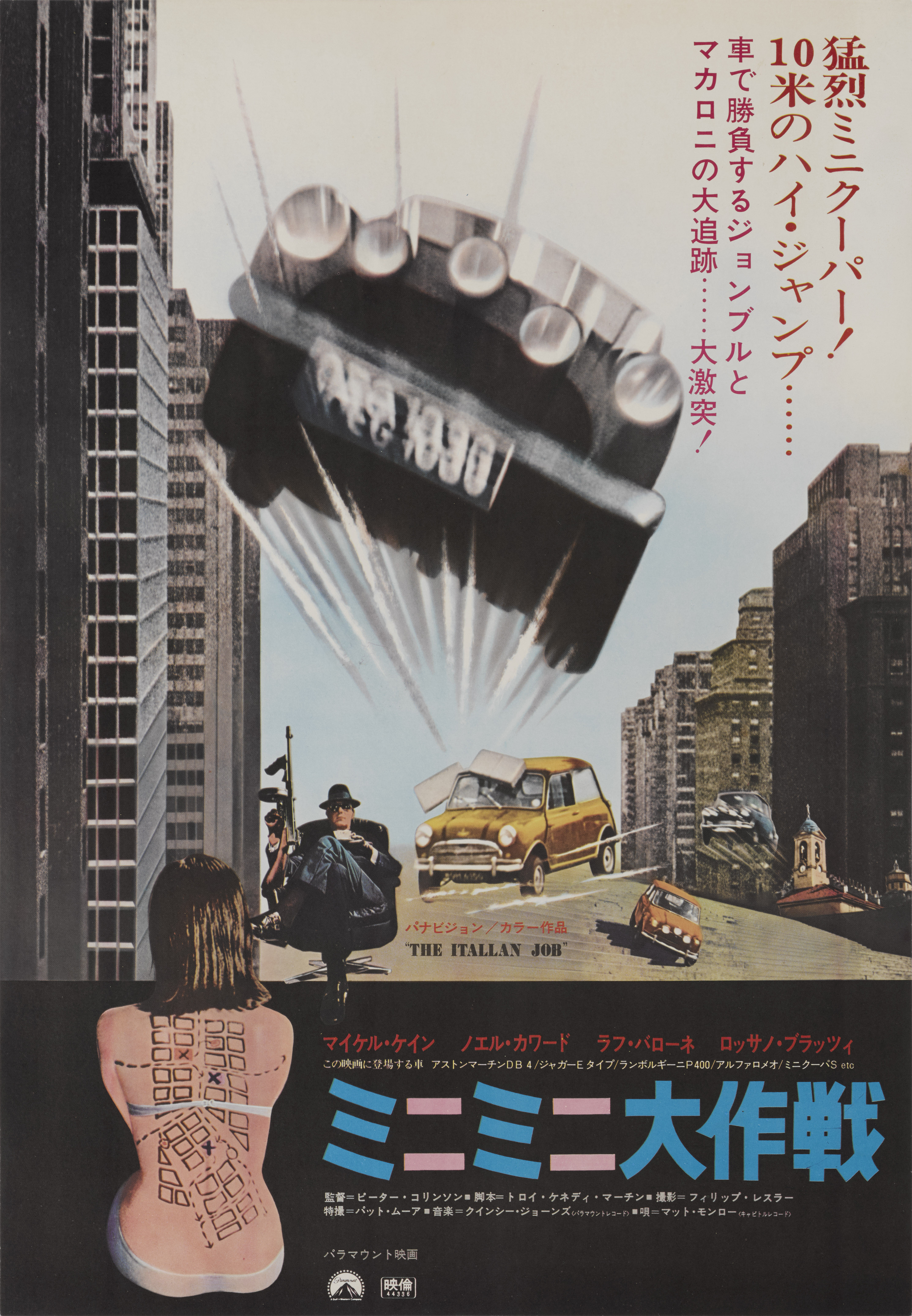 View full screen - View 1 of Lot 17. The Italian Job (1969) Poster, Japanese, First Japanese release 1970 .