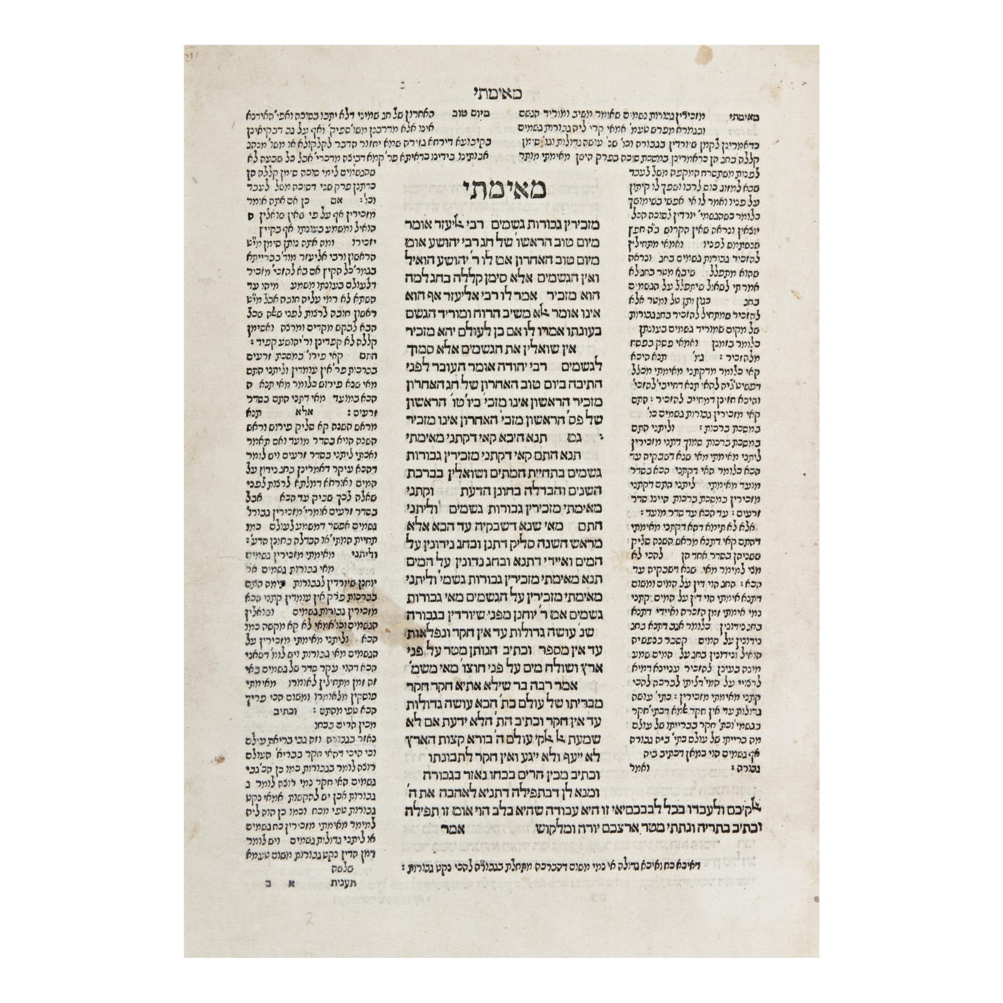 BABYLONIAN TALMUD, TRACTATE TA'ANIT, PESARO: [GERSHOM] SONCINO, [CA. 1514]