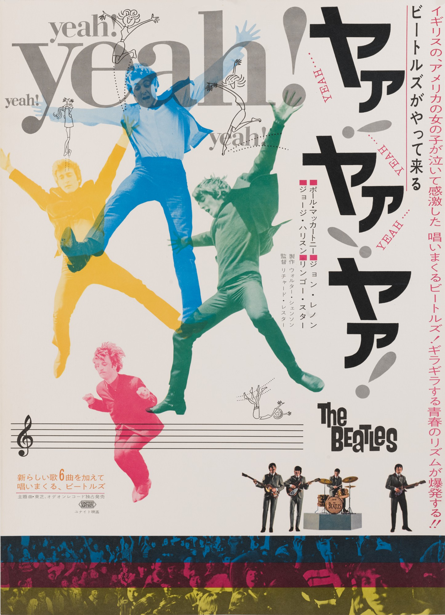 A HARD DAY'S NIGHT (1964) POSTER, JAPANESE