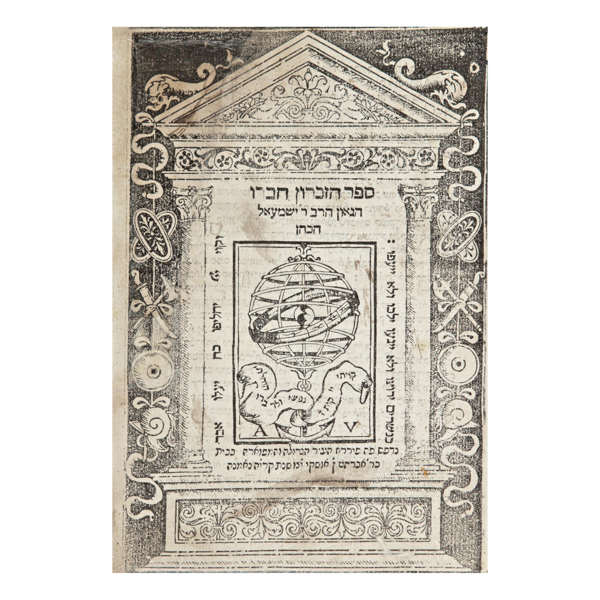 SEFER HA-ZIKKARON (HALAKHIC TREATISE), RABBI ISHMAEL HA-KOHEN TANUJI, FERRARA: ABRAHAM IBN USQUE, 1555