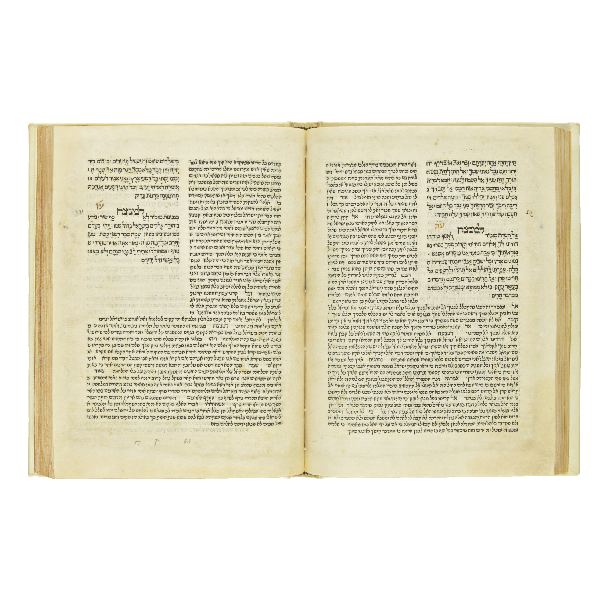 PSALMS WITH THE COMMENTARY OF RABBI DAVID KIMHI, EDITED BY RABBI JACOB LANDAU, NAPLES: JOSEPH BEN JACOB ASHKENAZI [GUNZENHAUSER], 1487