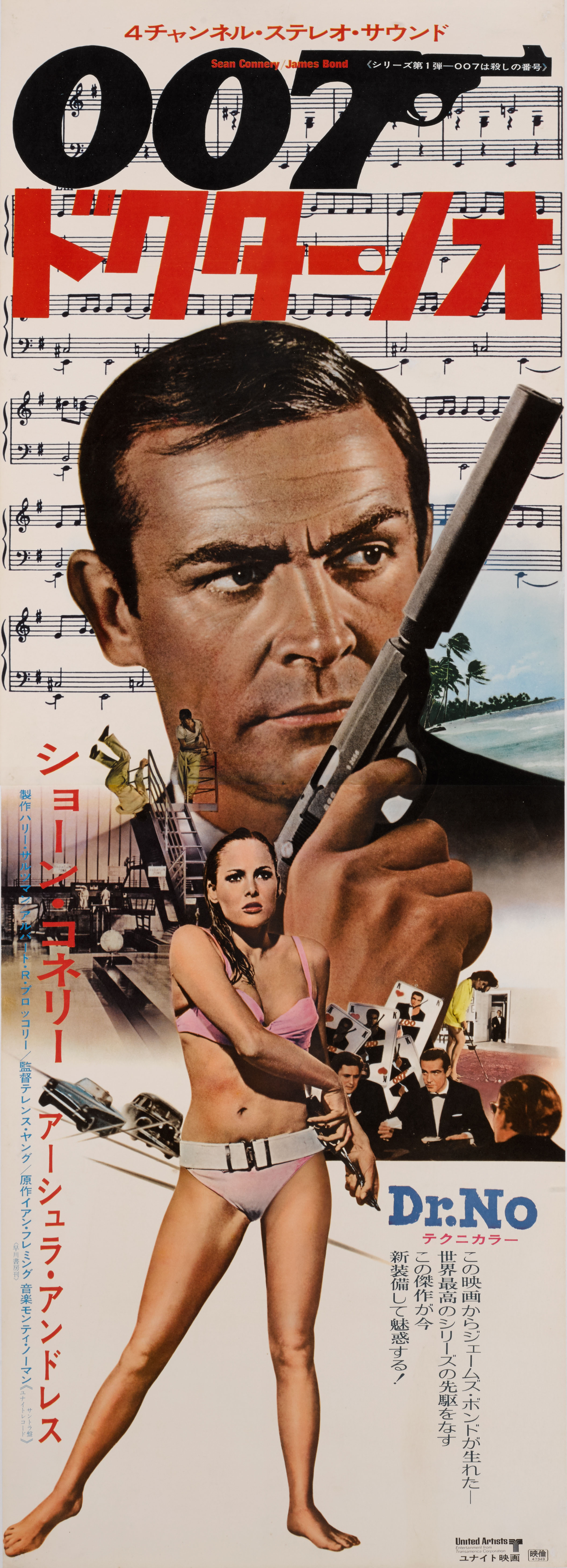 DR. NO (1962) POSTER, JAPANESE, RE-RELEASE 1972