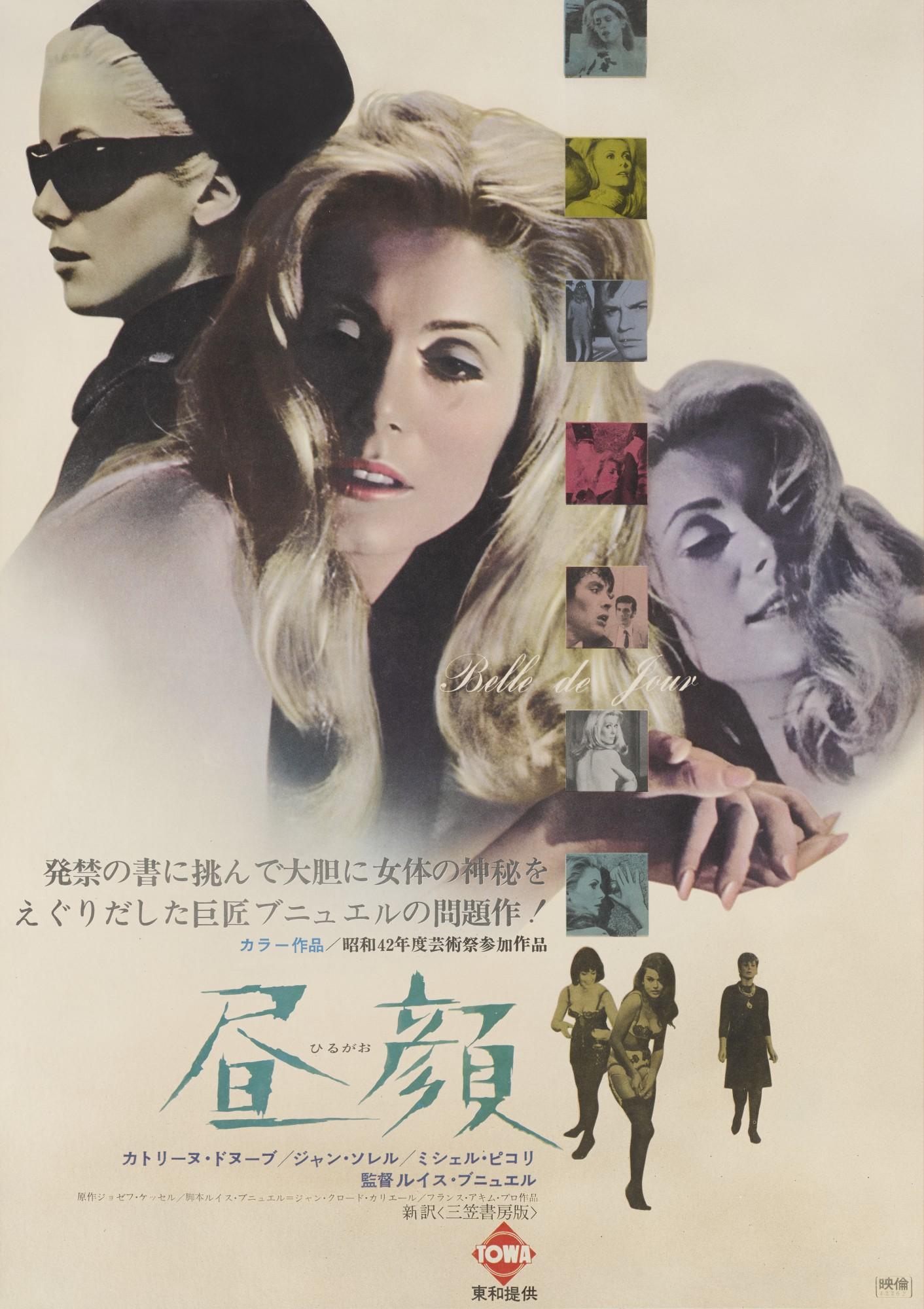 BELLE DE JOUR (1967) POSTER, JAPANESE