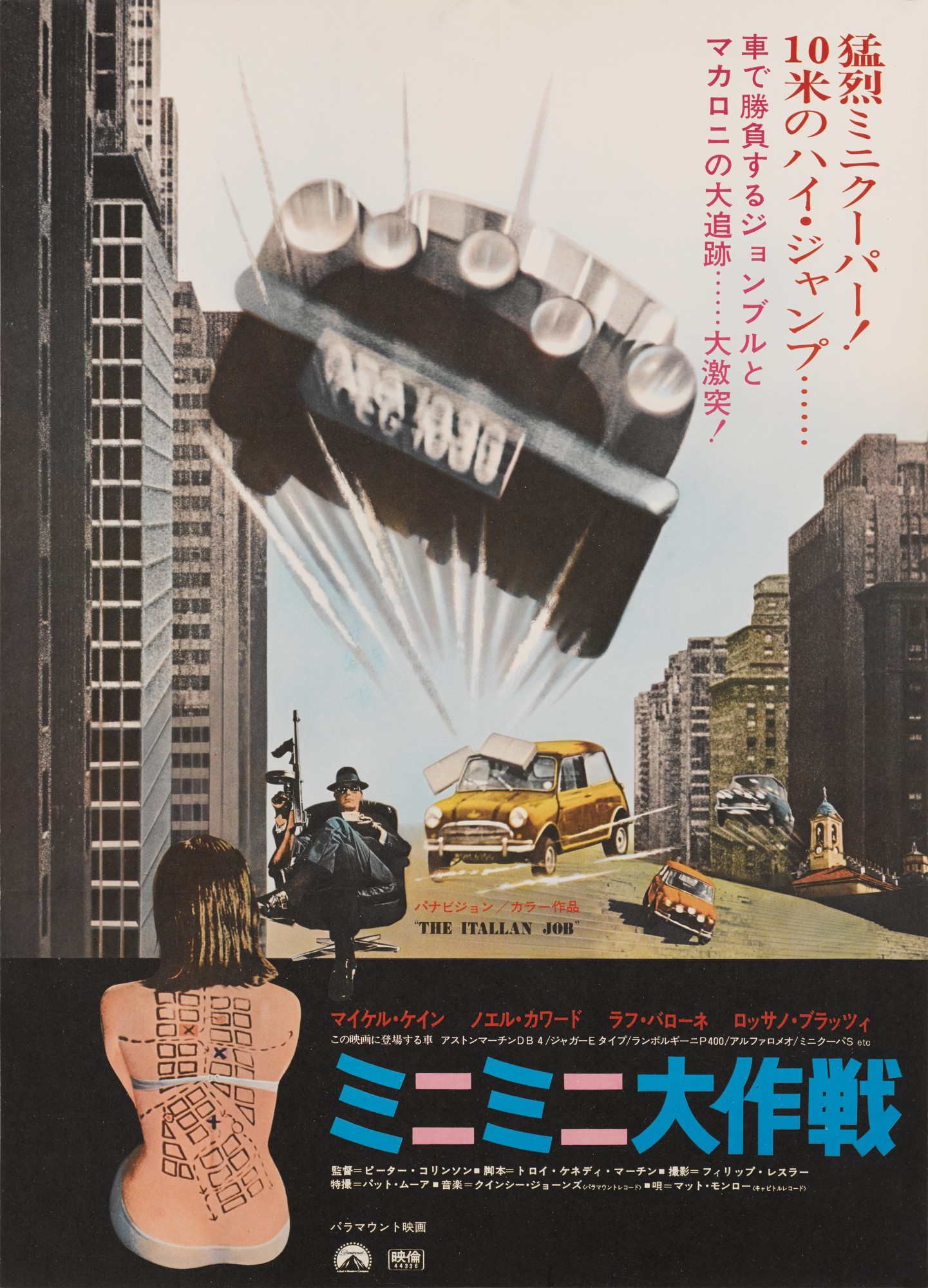 THE ITALIAN JOB (1969) POSTER, JAPANESE