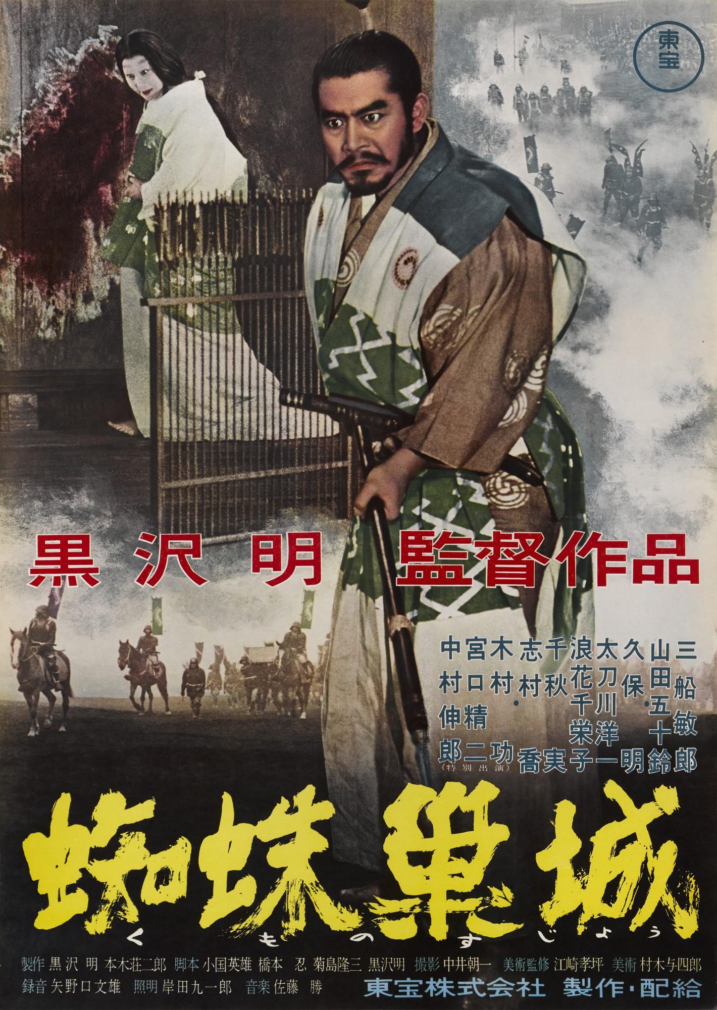 KUMONOSO/THRONE OF BLOOD (1957) POSTER, JAPANESE