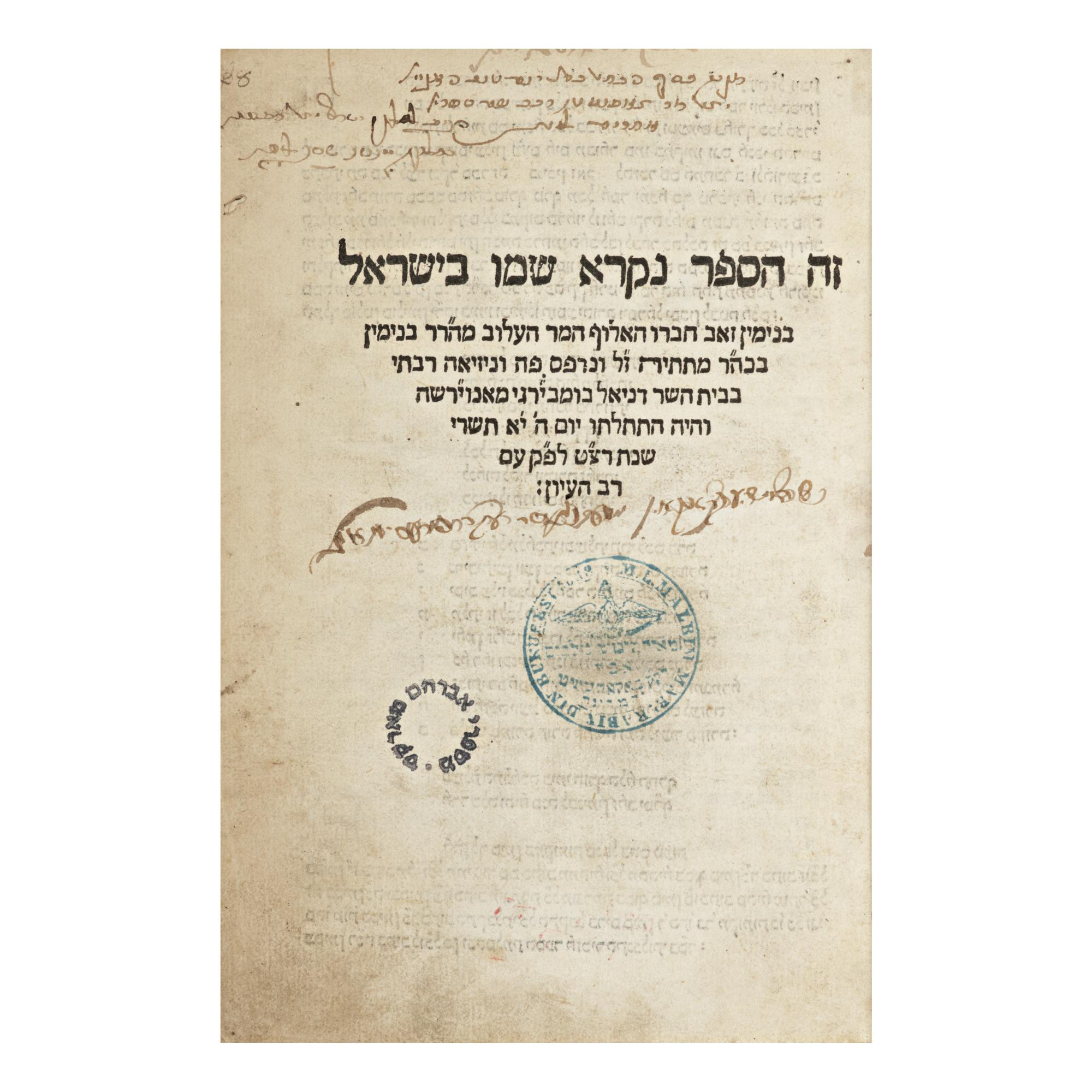 SEFER BINYAMIN ZE'EV (RESPONSA AND LEGAL DECISIONS), RABBI BENJAMIN ZE'EV BEN MATTATHIAS OF ARTA, VENICE: DANIEL BOMBERG, 1538-1539