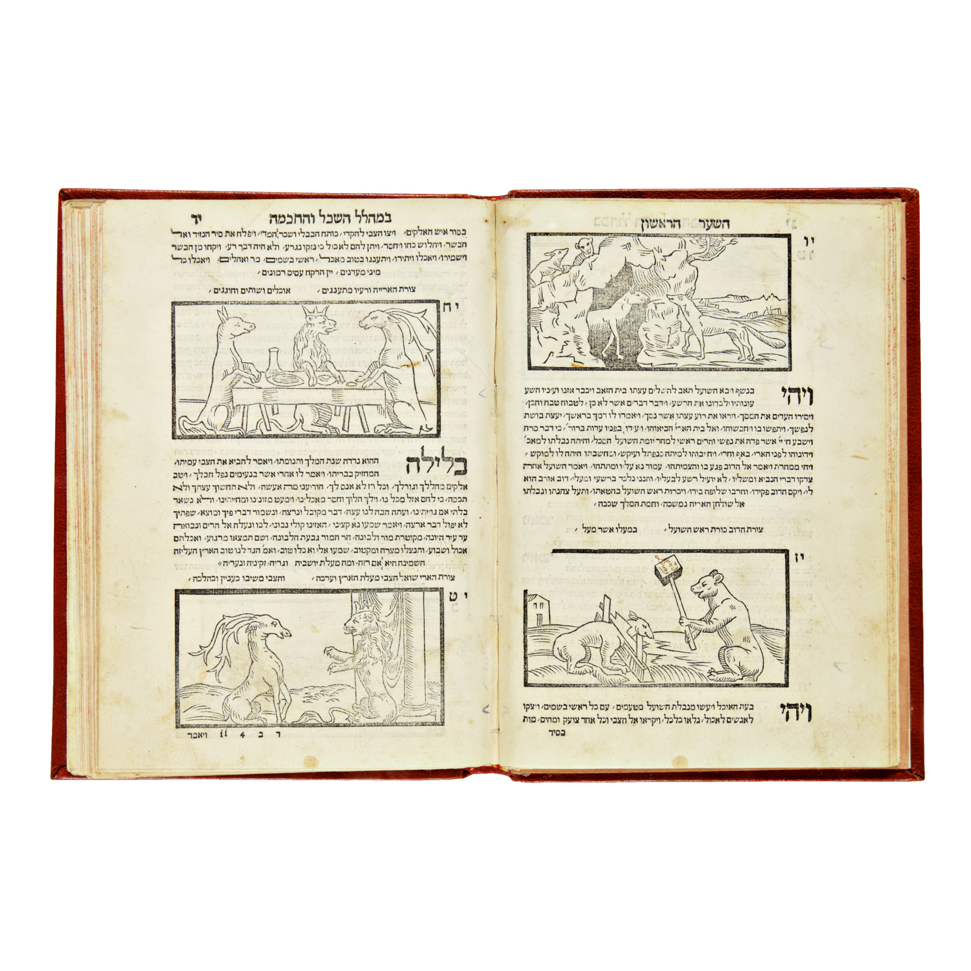 MESHAL HA-KADMONI (FABLES), ISAAC IBN SAHULA, [VENICE]: MEIR BEN JACOB PARENZO, [CA. 1546-1547]