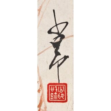 View 2. Thumbnail of Lot 47. ZHAO SHAO'ANG (1905-1998),  BIRD | 趙少昂(1905-1998年)《花鳥圖》  設色紙本 立軸.