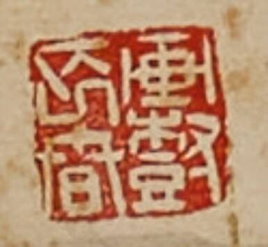 View 4. Thumbnail of Lot 51. CHEN BANDING (1877-1970)  NARCISSUS | 陳半丁 (1877-1970年) 《神仙祝壽》  設色紙本 立軸.