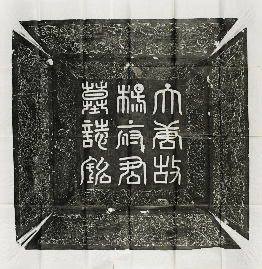 ENSEMBLE DE QUATRE ESTAMPAGES DE STÈLES | 墓誌、 殘石拓本 四幀 | A set of four rubbings