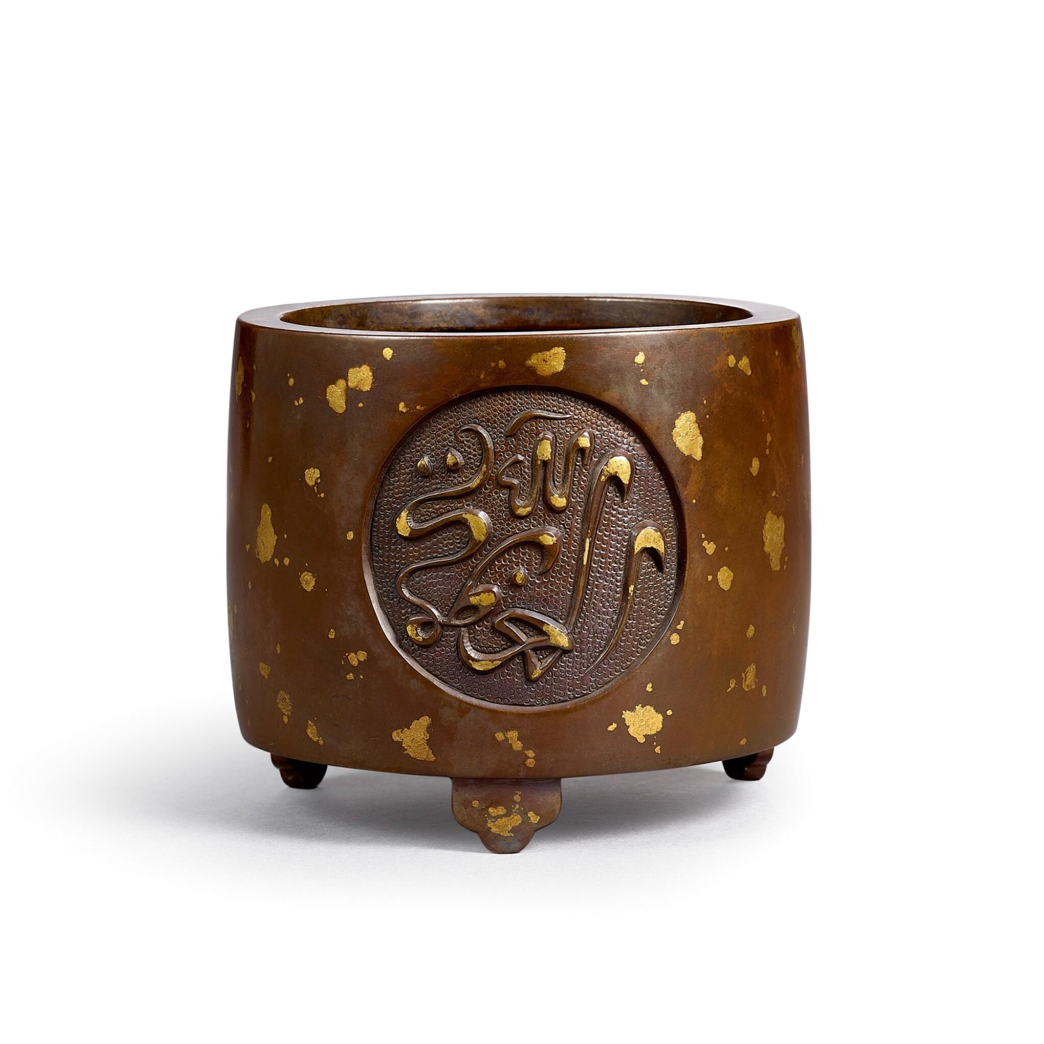View full screen - View 1 of Lot 3678. An Arabic-inscribed gold-splashed tripod incense burner Late Ming Dynasty | 明末 灑金銅阿拉伯文筒式爐 《飛雲閣》款.