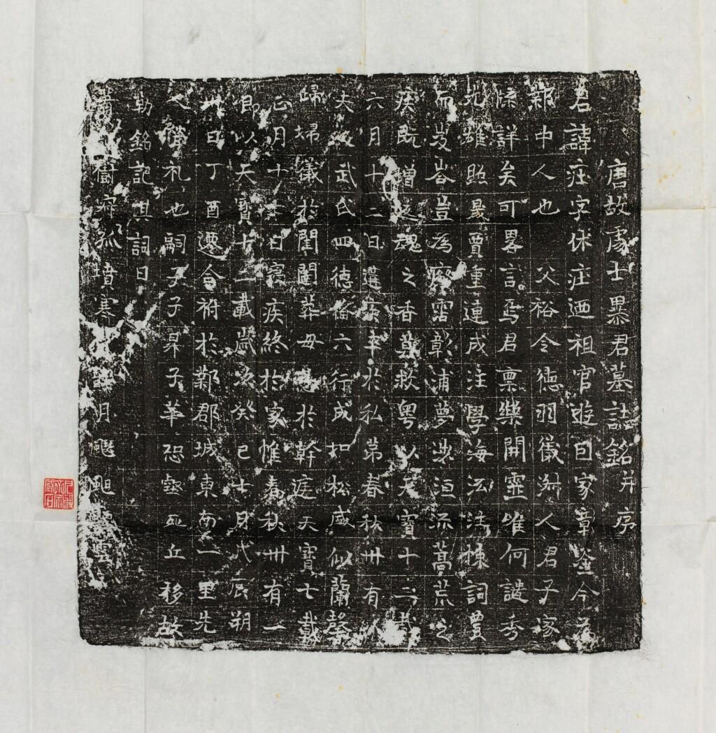 ENSEMBLE DE VINGT ESTAMPAGES DE STÈLES | 墓誌、 殘石拓本 二十幀 | A set of twenty rubbings