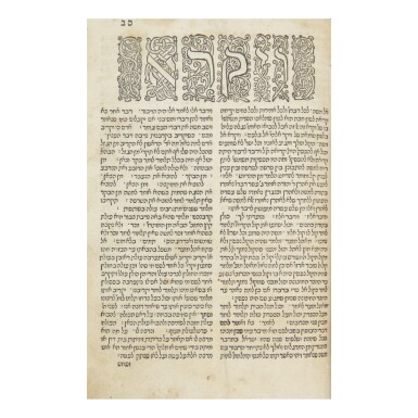 COMMENTARY ON THE PENTATEUCH AND THE FIVE SCROLLS, RABBI SOLOMON BEN ISAAC, VENICE: DANIEL BOMBERG, 1522