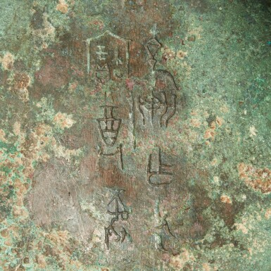 View 5. Thumbnail of Lot 13. An archaic bronze ritual food vessel (Gui), Early Western Zhou dynasty | 西周初 旅簋.