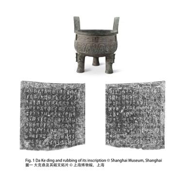 View 8. Thumbnail of Lot 27. An important archaic bronze ritual food vessel (Ding), Western Zhou dynasty, probably King Xuan period (c. 827- c. 782 BC) | 西周 或宣王時期(約公元前827-782年) 仲義父作新客鼎.