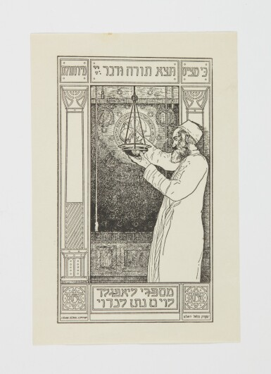 View 5. Thumbnail of Lot 27. AN IMPORTANT COLLECTION OF JUDAICA BOOKPLATES, [EUROPE, LAND OF ISRAEL, AND NORTH AMERICA: LATE 19TH-20TH CENTURIES].