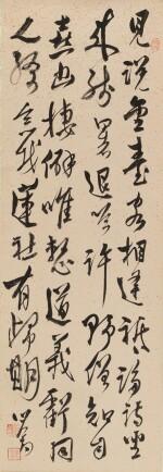 Pu Ru (1896-1963) Poème en calligraphie de style courant | 溥儒 行書詩句 | Pu Ru (1896-1963) Poem in Running Script