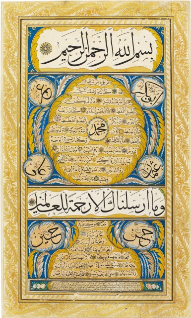 View 1. Thumbnail of Lot 41. AN ILLUMINATED HILYE, SIGNED BY MEHMET SADIQ AGHA MERMER HUMAYUN SHAHINSHAH, TURKEY, OTTOMAN, DATED 1255 AH/1839-40 AD.