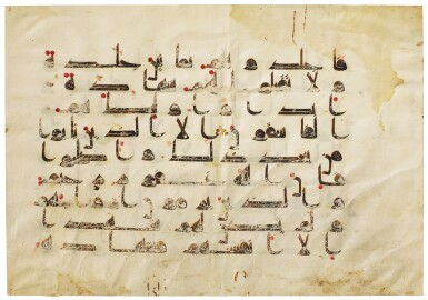 View 2. Thumbnail of Lot 3. A QUR'AN LEAF IN KUFIC SCRIPT ON VELLUM, NORTH AFRICA OR NEAR EAST, 9TH CENTURY AD.