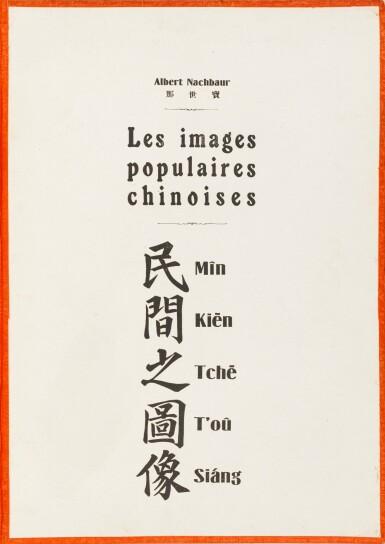 View 2. Thumbnail of Lot 118. Nachbaur, Albert and Wâng Ngen Joûng LES IMAGES POPULAIRES CHINOISES. MÎN, KIE'N, TCHE', T'OU, SIA'NG. [PÉKIN: NA CHE PAO, 1931] | 那世寶、 王恩榮 民間之圖像 1931年 | Nachbaur, Albert and Wâng Ngen JoûngLES IMAGES POPULAIRES CHINOISES. MÎN, KIÉN, TCHÉ, T'OU, SIÁNG. [PÉKIN: NA CHE PAO, 1931].