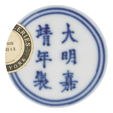 View 2. Thumbnail of Lot 516.  AN UNUSUAL BLUE AND WHITE 'LINGZHI AND BABAO' JAR,  JIAJING MARK AND PERIOD .