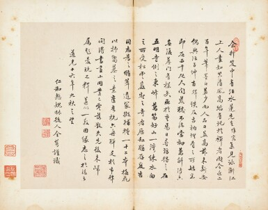 View 14. Thumbnail of Lot 3076. Hongren 1610 - 1664 弘仁1610-1664 | Landscapes and Calligraphies 書畫合璧冊.