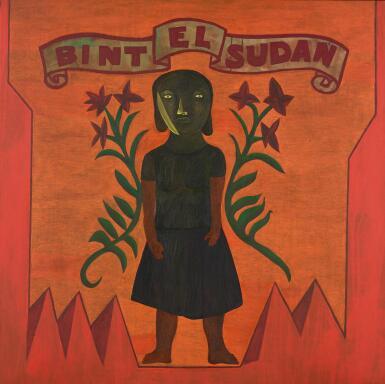 SALAH ELMUR  | BINT EL-SUDAN