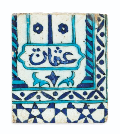 View 6. Thumbnail of Lot 130. A Group of Four Ottoman Iznik and Damascus Pottery Tiles, Turkey and Syria, 16th and 17th Centuries.