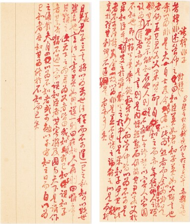 View 1. Thumbnail of Lot 3120. Hongli (Emperor Qianlong) 1711-1799 弘曆(乾隆帝) 1711-1799 | Manuscript of the Preface of Hanfeizi 《讀韓非子》手稿.