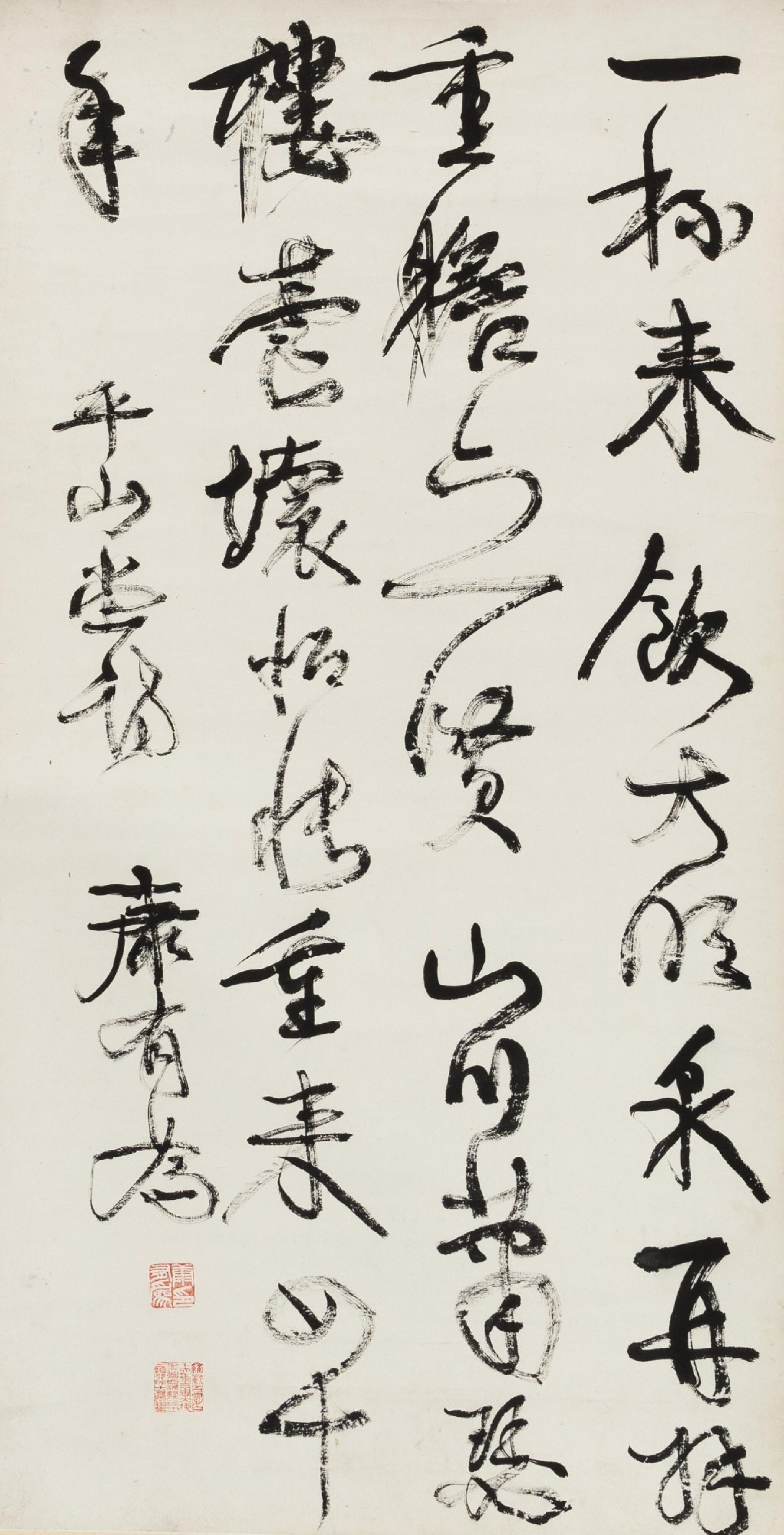 View 1 of Lot 132. Kang Youwei (1858-1927) Poème en calligraphie de style courant | 康有為 行書詩句 | Kang Youwei (1858-1927) Poem in Running Script.