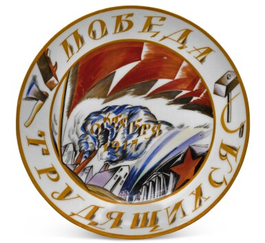 View 1. Thumbnail of Lot 159. Victory of the Workers: a Soviet porcelain propaganda plate, State Porcelain Factory, Petrograd, 1921.