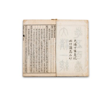 View 4. Thumbnail of Lot 144. He Shen et al. (Ed.), Da Qing Yitong Zhi Dynastie Qing, époque Guangxu, daté dingyou (1897) | 和珅等 奉旨重纂 《大清一統志五百卷》| He Shen et al. (Ed.)? Da Qing Yitong Zhi.