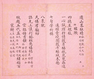 View 28. Thumbnail of Lot 3114. Peng Yuanrui 1731 - 1803 彭元瑞 1731-1803 | Poems for the Emperor Qianlong's Eightieth Birthday Celebration 《萬壽大慶八庚全韻詩》冊.