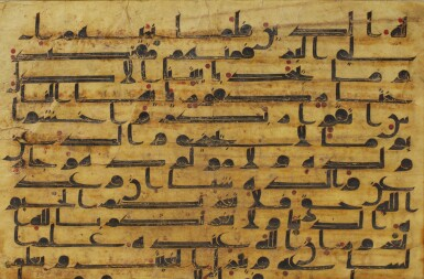 A FRAGMENT FROM A LARGE QUR'AN LEAF IN KUFIC SCRIPT ON VELLUM, NORTH AFRICA OR NEAR EAST, CIRCA 750-800 AD