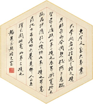 View 1. Thumbnail of Lot 2555. Tai Jingnong 臺靜農   Calligraphy in Xingshu 行書〈人間詞話〉.