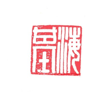 View 9. Thumbnail of Lot 1052.  A SOAPSTONE SEAL, BY FANG JIEKAN, 20TH CENTURY, DATED DINGSI YEAR, CORRESPONDING TO 1977.