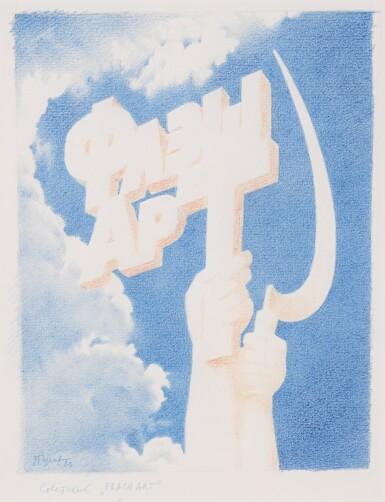 View 1. Thumbnail of Lot 46.  ERIK BULATOV | SOVIET FLASH ART.