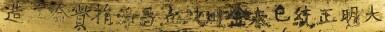 View 4. Thumbnail of Lot 18. TRÈS RARE STATUETTE DU BOUDDHA AKSHOBYA EN BRONZE DORÉ MARQUE ET ÉPOQUE ZHENGTONG, DATÉE 1439 | 明正統 鎏金銅阿閦佛坐像  《大明正統己未金川北丘昌淨捐貲命工造》款 | A very rare gilt-bronze figure of Akshobya, Zhengtong mark and period, dated 1439.