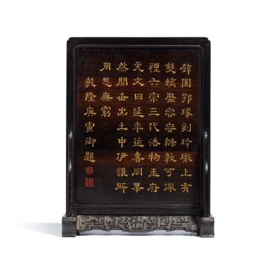 View 2. Thumbnail of Lot 9. An exceptionally large and extremely rare zitan-mounted imperial inscribed archaic jade bi, Eastern Han dynasty, the inscription and the stand dated to the gengyin year of the Qianlong period (corresponding to 1770) | 東漢/清乾隆 御賞嵌「延年」龍鳳紋璧紫檀插屏 《乾隆庚寅孟春月御題》、《乾隆庚寅御題》款  「古香」、「太玉」、「乾」、「隆」印.