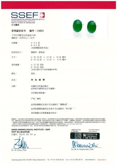 View 6. Thumbnail of Lot 1858. Pair of Imperial Green Jadeite Earrings | 天然「帝王綠」翡翠耳環一對.