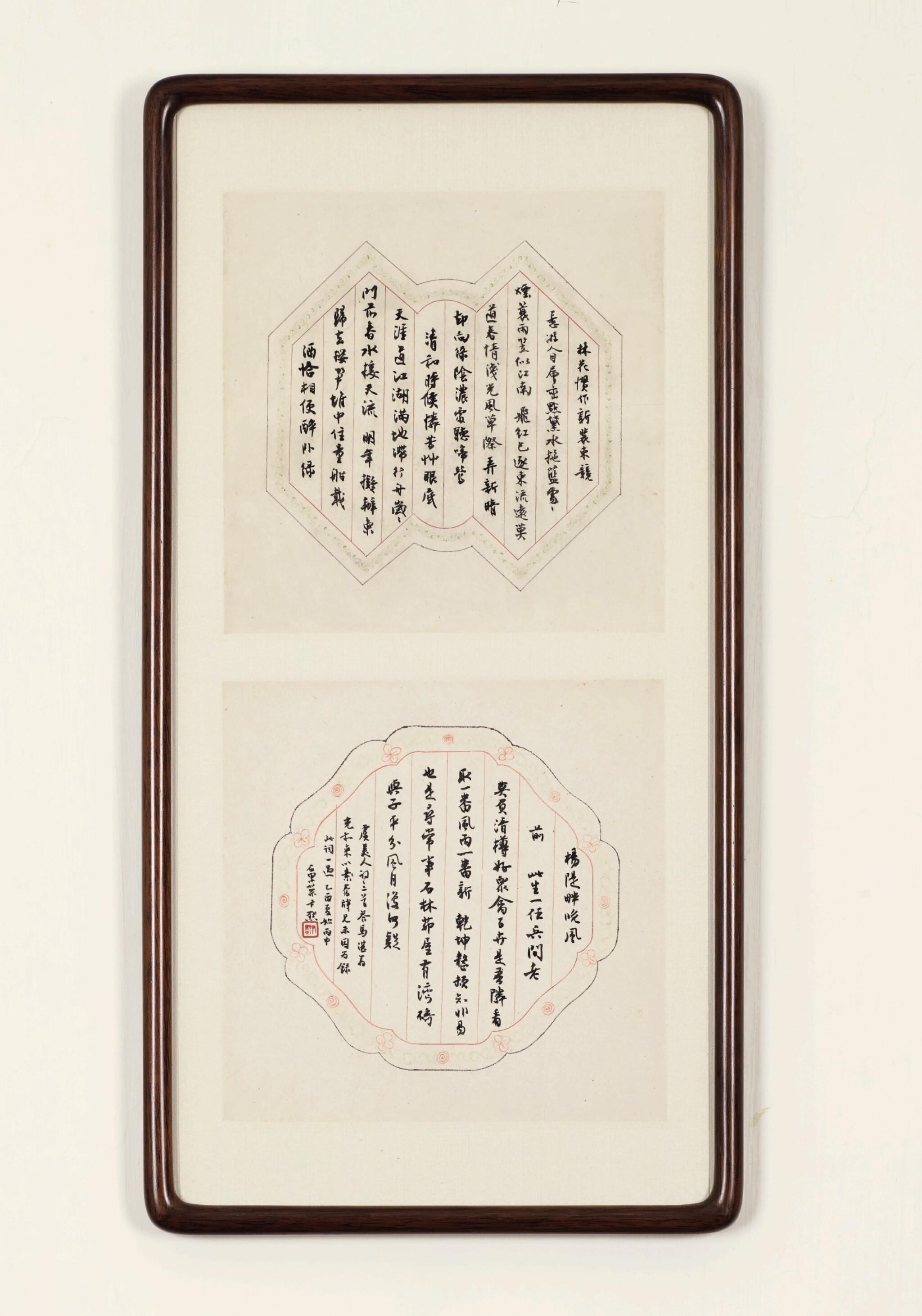 View full screen - View 1 of Lot 3026. SHEN YINMO 沈尹默 | THREE POEMS DEDICATED TO ZHANG CHONGHE 贈張充和〈虞美人〉三首.
