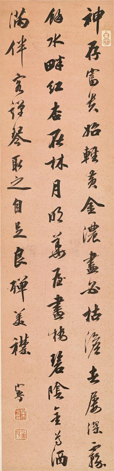 View 1. Thumbnail of Lot 3113. Emperor Daoguang (1782-1850) 綿寧(道光帝)  1782-1850   Calligraphy in Running Script 行書節錄《二十四詩品‧綺麗》.