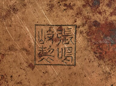 View 5. Thumbnail of Lot 126. A bronze hand warmer and cover, signed Zhang Mingqi, 17th century | 十七世紀 銅透空錦紋蓋手爐 《張鳴岐製》款.