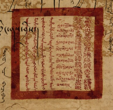 View 8. Thumbnail of Lot 619. A VERY RARE TIBETAN TRAVEL PERMIT ISSUED BY THE SEVENTH DALAI LAMA,  QING DYNASTY, YONGZHENG PERIOD, DATED EARTH-BIRD YEAR, CORRESPONDING TO 1729.