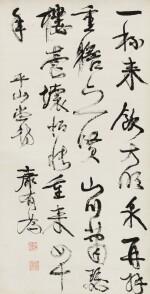 Kang Youwei (1858-1927) Poème en calligraphie de style courant | 康有為 行書詩句 | Kang Youwei (1858-1927) Poem in Running Script