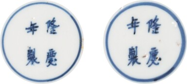 View 4. Thumbnail of Lot 4. RARE PAIRE DE COUPELLES EN PORCELAINE BLEU BLANC MARQUES ET ÉPOQUE LONGQING | 明隆慶 青花螭龍紋小盤一對  《隆慶年製》款 | A rare pair of blue and white saucer dishes, four character Longqing marks and period.