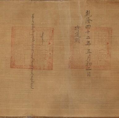 View 2. Thumbnail of Lot 149. Edit Impérial Dynastie Qing, époque Qianlong daté de la 42E année du règne Qianlong (1777) | 清乾隆四十二年 敕命聖旨 | An Imperial Edict Qing Dynasty, Qianlong period, dated 42th year of the Qianlong reign (1777).