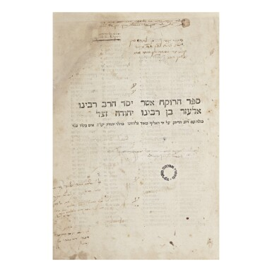 SEFER HA-ROKEAH (HALAKHIC AND ETHICAL TREATISE), RABBI ELEAZAR BEN JUDAH OF WORMS, FANO: [GERSHOM SONCINO], 1505