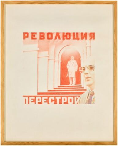 View 2. Thumbnail of Lot 55. Revolution - Perestroika.